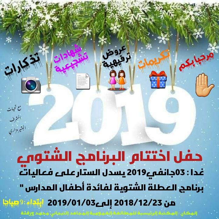 """حفل اختتام البرنامج الشتوي.بالمكتبة الرئيسية للمطالعة العمومية المجاهد """" التيجاني محمد """" بورقلة"""