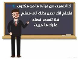 يا معلمي