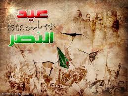 عيد النصر19 مارس 1962