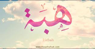 معنى اسم هبة