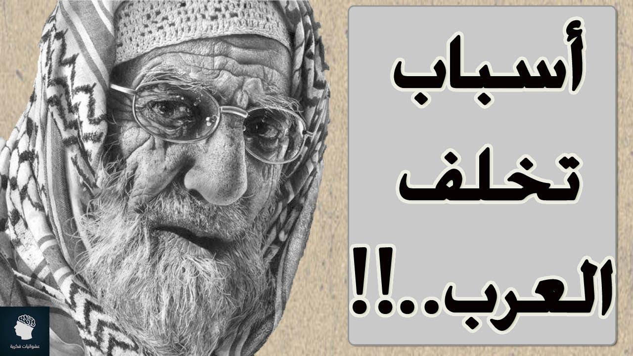 اسباب تخلف العرب عن ركب الامم